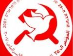 pc israel